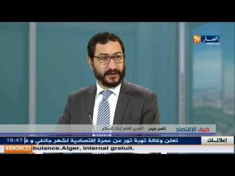 ضيف الإقتصاد  المصارف الإسلاميةوالبنوك التقديلية أي فرق