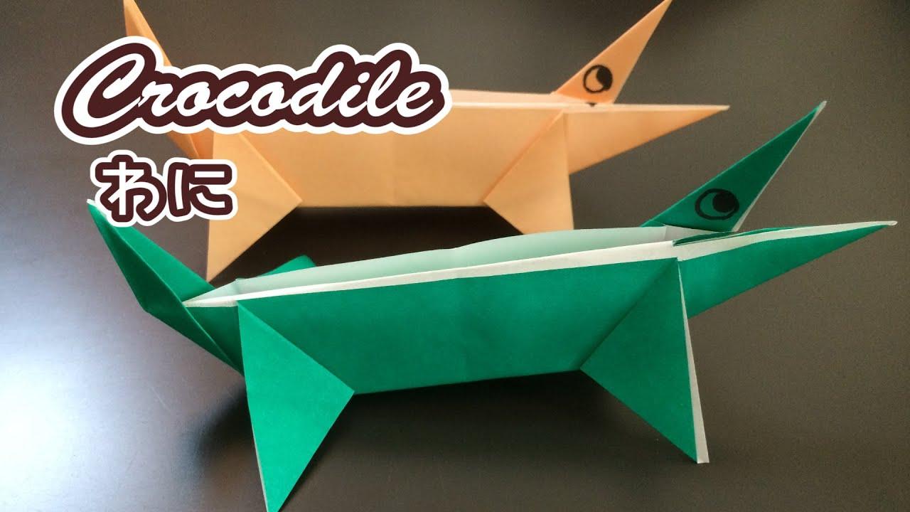 how to make a origami crocodile