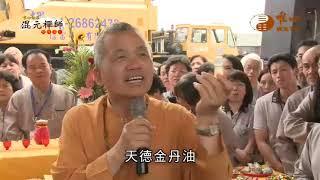 【混元禪師隨緣開示24】  WXTV唯心電視台