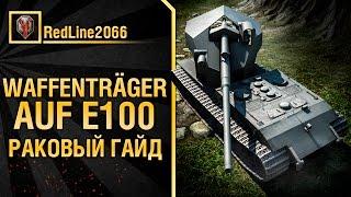 ПТ-САУ Waffenträger auf E100 - Раковый гайд от RedLine2066 [World of Tanks]