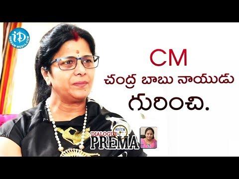 Vijayalakshmi About CM Chandrababu Naidu    Celebration Of Life    Dialogue With Prema