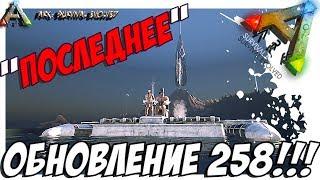 ARK Survival Evolved ОБЗОР ОБНОВЛЕНИЯ 258 PATCH 258