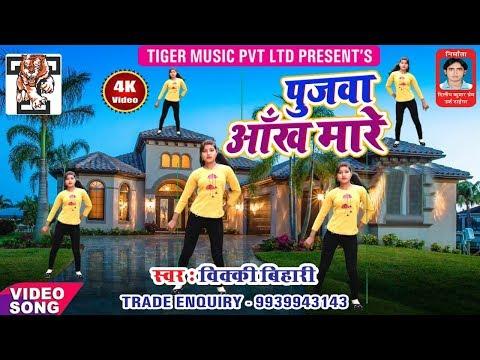 पुजवा आँख मारे~Pujwa Aankh Mare - Original Song - Vicky Bihari - 2019 New Superhit Song