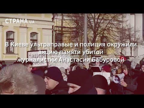 В Киеве ультраправые и полиция окружили акцию памяти убитой журналистки Анастасии Бабуровой thumbnail