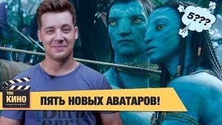 АВАТАР 2 и еще 4 новых фильма про АВАТАР!