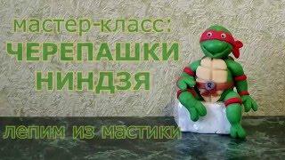 Фигурки из мастики: черепашки ниндзя. Fondant Cake Decorating Tutorial - Ninja Turtles