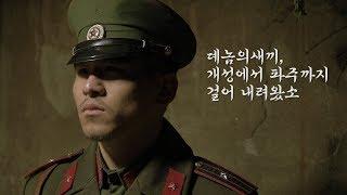 How a North Korean spy comes to South Korea [NORTH AND SOUTH #1]