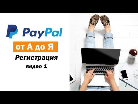PayPal от А до Я - Регистрация (видео 1)
