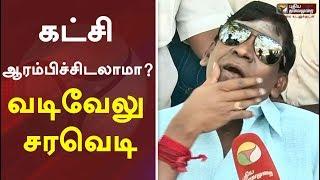 கட்சி ஆரம்பிச்சிடலாமா? : வடிவேலு சரவெடி | Vadivelu Latest Comedy | Vadivelu Latest Speech | Rajini
