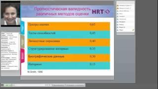 видео Методы оценки персонала в организации