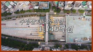 [M story] 수정산터널의 비밀