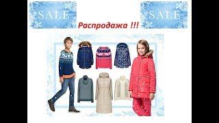 Распродажа зимней одежды: цены от 999 рублей! и минус 20% скидка!!