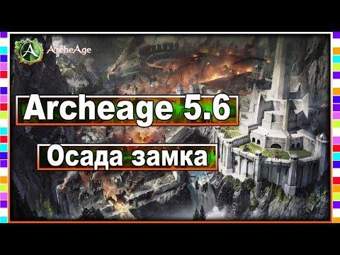 Archeage 5.6 - Осада замка / Дополнения / Мартовское обновление