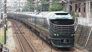 """【運行開始!】JR西日本""""TWILIGHT EXPRESS瑞風""""87系気動車 山陽上り一番列車"""