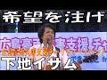 下地イサム/希望を注げ 広島豪雨災害支援チャリティーイベント