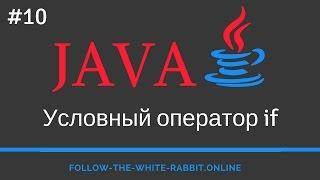 Java SE. Урок 10. Условный оператор if или оператор ветвления