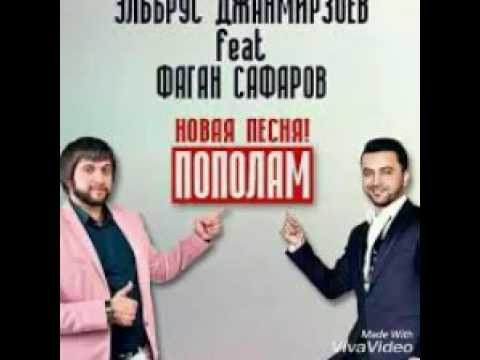 Эльбрус Джанмирзоев feat Фаган Сафаров Пополам