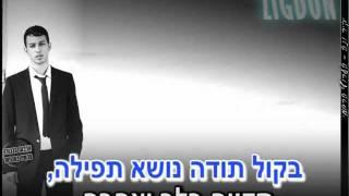 קריוקי I ממעון שמיך - יקיר ונה ונתי לוי  ♫  Karaoke