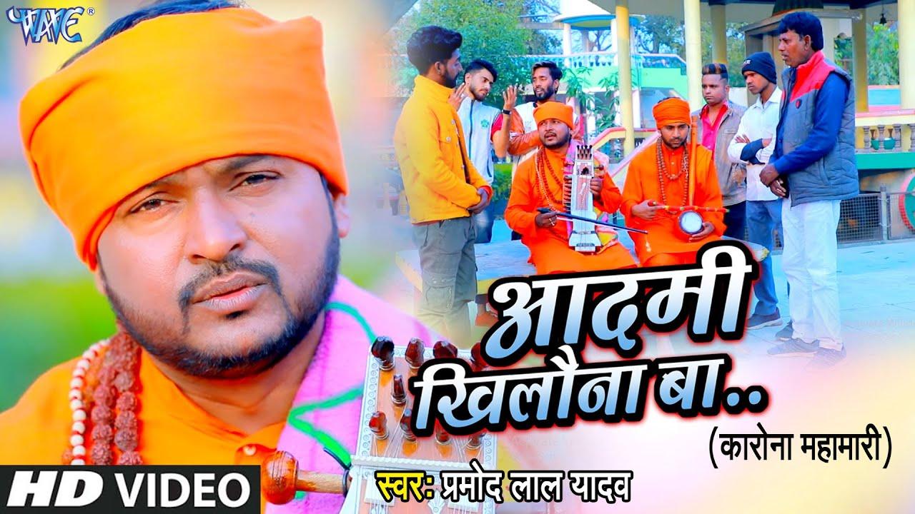 #VIDEO | आदमी खिलौना बा ( करोना महामारी ) | #Pramod Lal Yadav का यह गीत सुनकर सभी लोग रो पड़े | Song