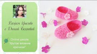 Следки детские крючком для начинающих. Часть 1/ DIY Crochet baby shoes for beginners. Part 1