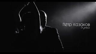 Петр Казаков - Румба (премьера клипа, 2019)