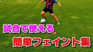 【サッカー】実戦向け簡単で使える11のおすすめフェイント【解説】11 Easy and Effective In-game Skills Tutorial