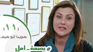 #بصمة_أمل |  هويدا أبو هيف في بيوت اللاجئين في مصر