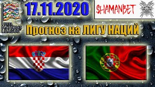 Прогноз на Лигу Наций УЕФА Хорватия против Португалии 17 11 2020 спорт прогнозы футбол