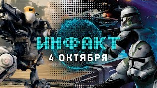 Инфакт от 04.10.2017 [игровые новости] — SW: Battlefront 2, South Park: The Fractured But Whole…