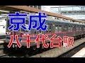 京成八千代台駅(Keisei Yachiyodai Station) の動画、YouTube動画。