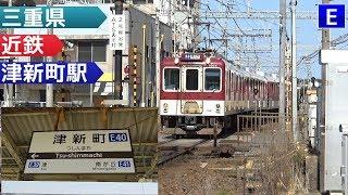 のんびり気ままに鉄道撮影 433 近鉄津新町駅編 Kintetsu Railway Tsu-shimmachi Station @KNT50000