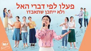 2020 שיר הלל משיחי | 'פעלו לפי דברי האל ולא ייתכן שתאבדו' (הקליפ הרשמי)