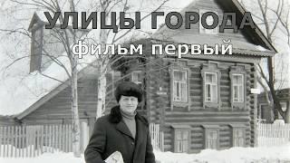 Вичуга 70-х Улицы города
