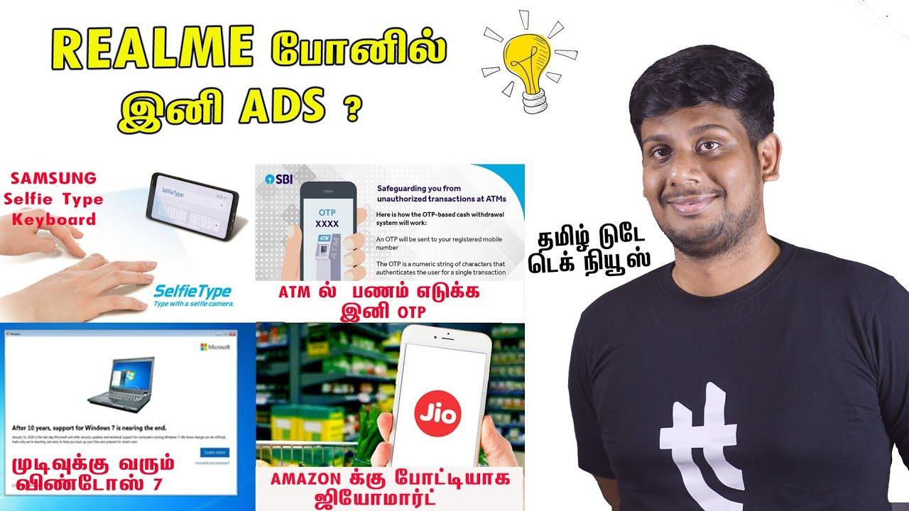 Realme À®ª À®© À®² À®‡à®© Ads À®µà®° À®® Jiomart Samsung Selfie Keyboard Tamil Today Tech News Ep 1 Youtube