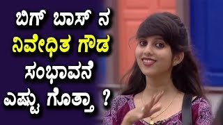 Kannada BIGBOSS 5 Niveditha Gowda Remuneration | Sandalwood Latest News | Top Kannada TV