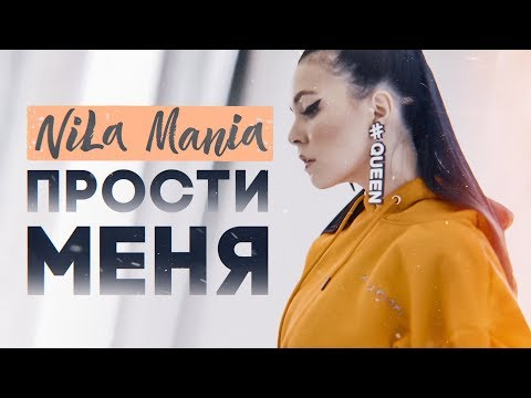 Nila Mania - Прости Меня