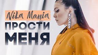 Смотреть клип Nila Mania - Прости Меня