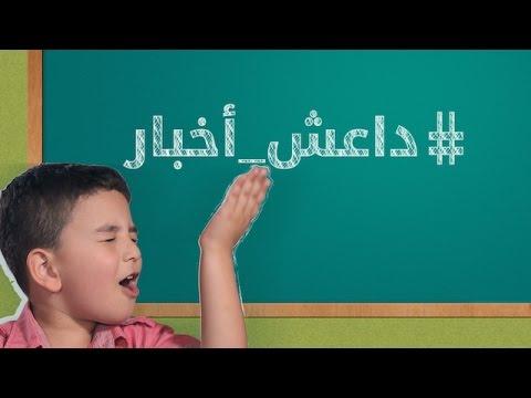 شاهد: مفاجأة أطفال فلسطين لداعش