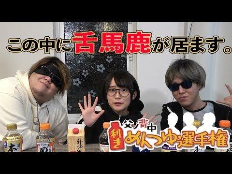 舌馬鹿決定ッ…!!父ノ背中利きめんつゆ選手権!!後編