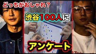 渋谷100人に聞いたYouTuber最強ファッションコーデはどっち?