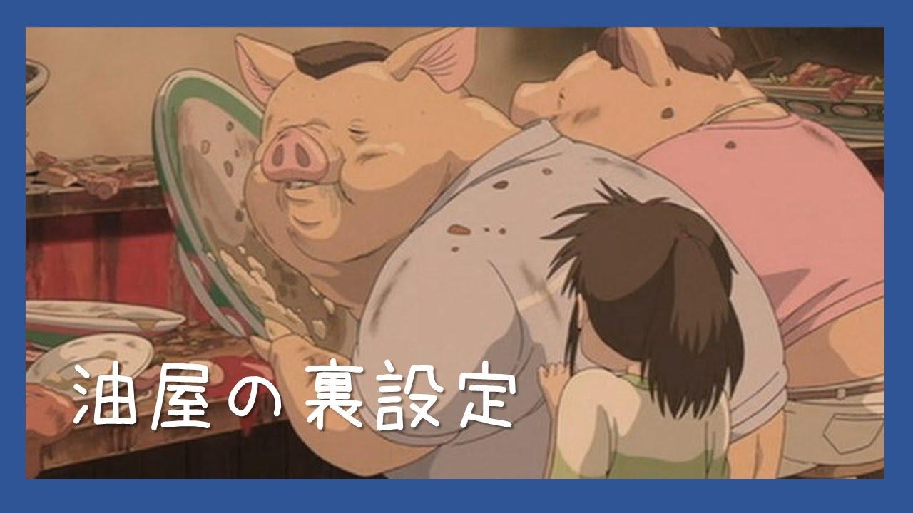 【ジブリ都市伝説】千と千尋の神隠しに出た、油屋の裏設定について。油屋は両親が豚になったあそこです。