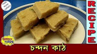 Chandan kath | Barfi | Pithe