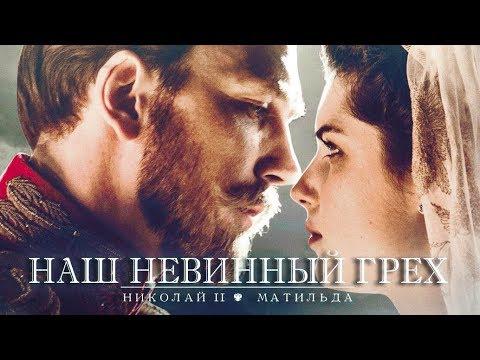 Николай II и Матильда    Наш невинный грех