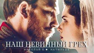 Николай II и Матильда |  Наш невинный грех