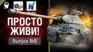 Просто живи! - Выпуск №8 - от Сантехник и Wortus [World of Tanks]