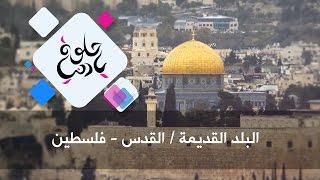 البلد القديمة / القدس