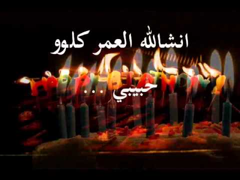 Arabic Happy Birthday Album Collection