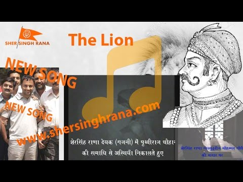 Sher singh rana song , Song dedicated to sher singh rana THE LION