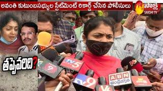 Avanthi Meets CP Sajjanar For Hemanth Case Investigation at Gachibowli Police Station | Sakshi TV
