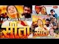 Sita - Chhattisgarhi Superhit Movie - Krishana Abhishek, Rani Chatarchi - Full HD Movie Mp3